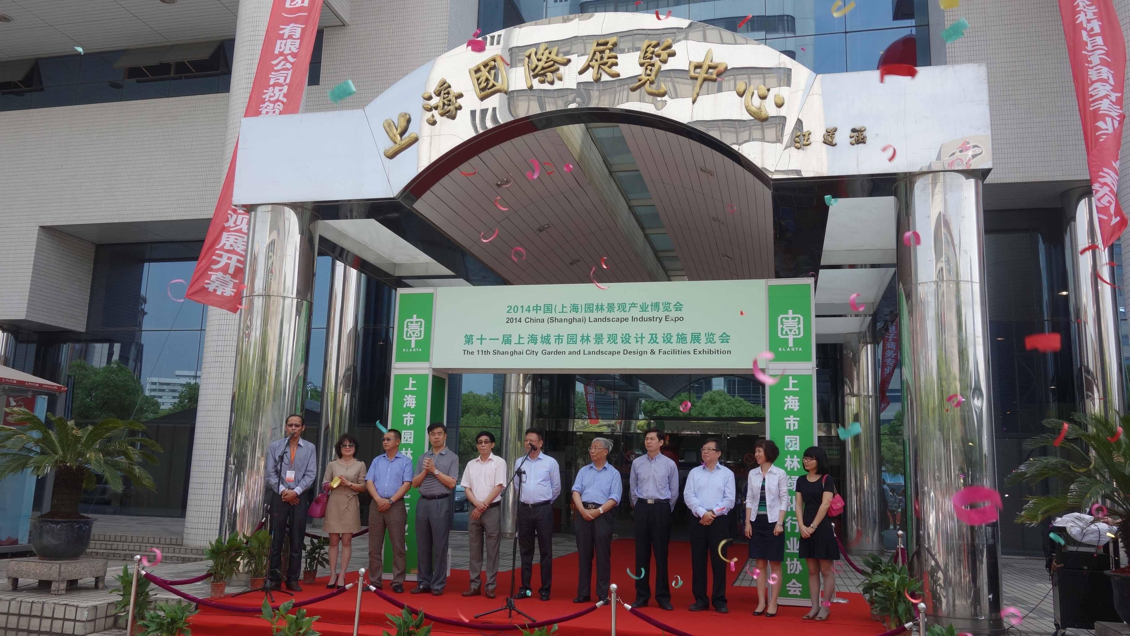 我司参加第十一届上海(国际)城市园林景观绿化设计及设施展览会