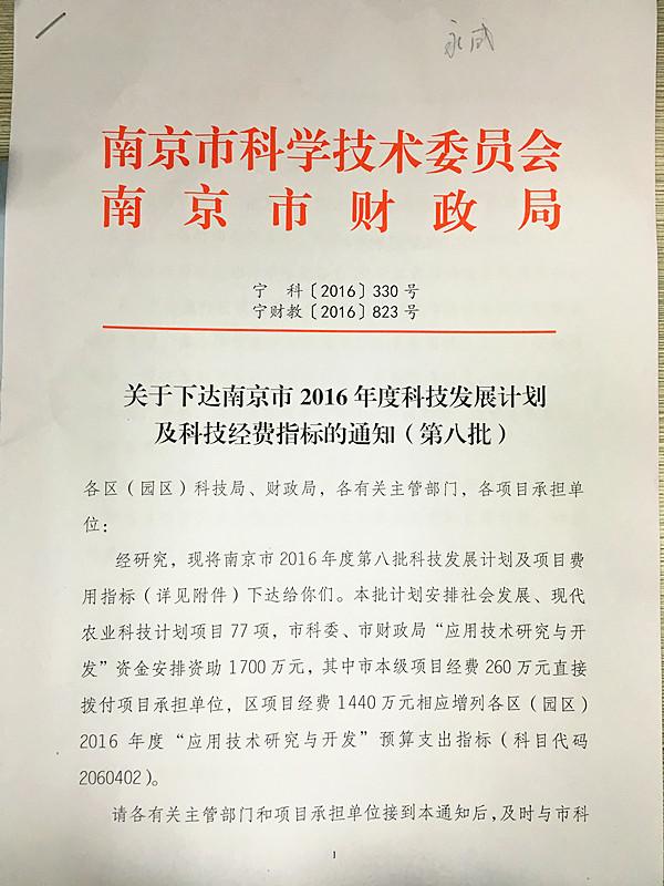 永威环境获南京市社会发展计划项目立项