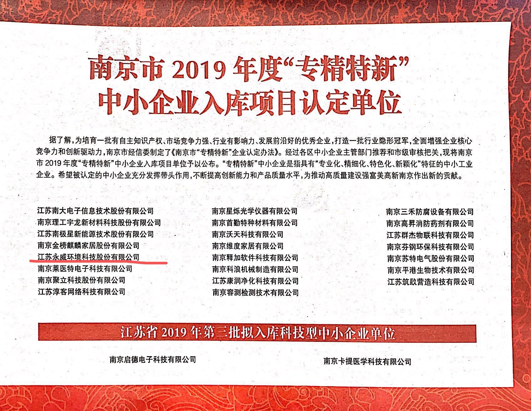 """公司荣登南报周末2019年度""""专精特新""""中小企业入库项目认定单位"""