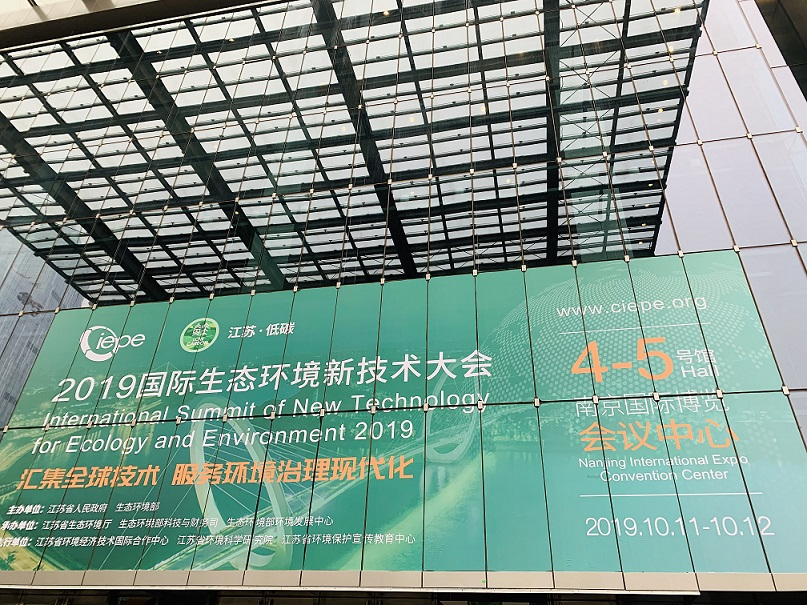 2019国际生态环境新技术大会