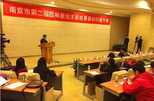 公司在南京市第二届园林新技术新成果新材料推介会获奖