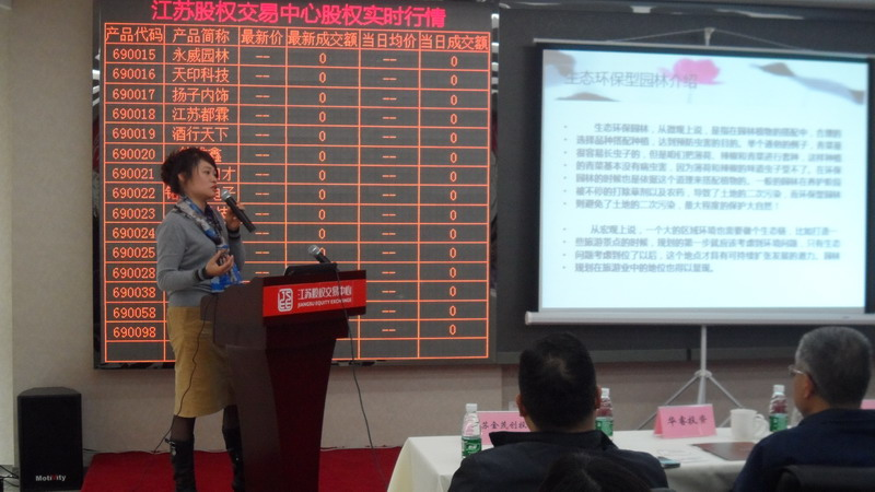我司参加江苏股权交易中心2014年首届投融资对接会