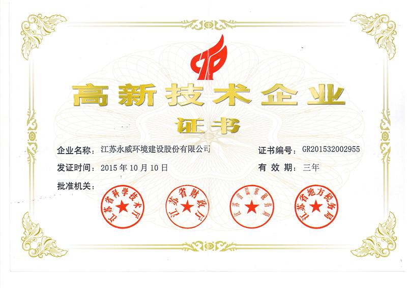 喜讯!热烈祝贺我司获得高新技术企业证书