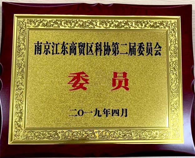 公司总经理许大为荣获江东商贸区科协第二届委员会委员
