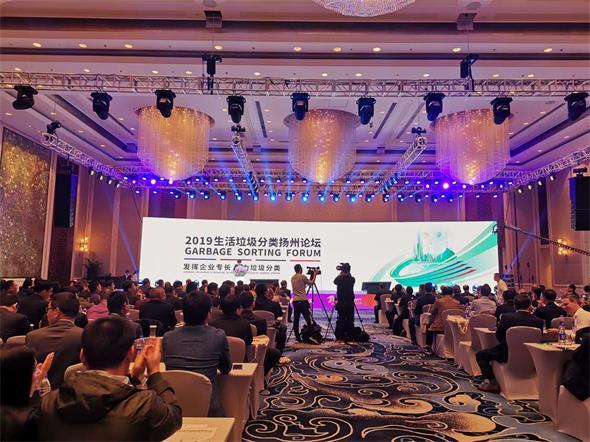 永威环境参加海沃15周年庆典-2019生活垃圾分类扬州论坛会议
