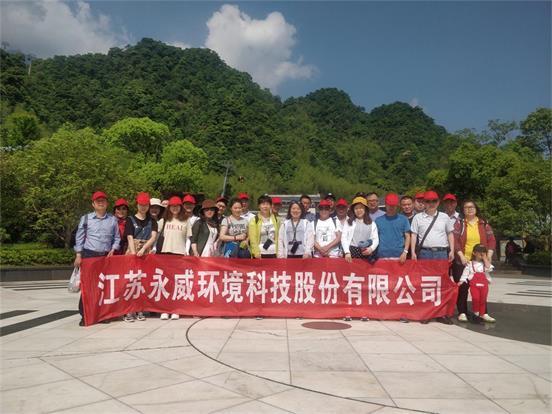 2019年5月10日永威环境组织员工3天江西春游活动