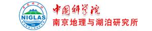 中国科学院南京地理与琥珀研究所