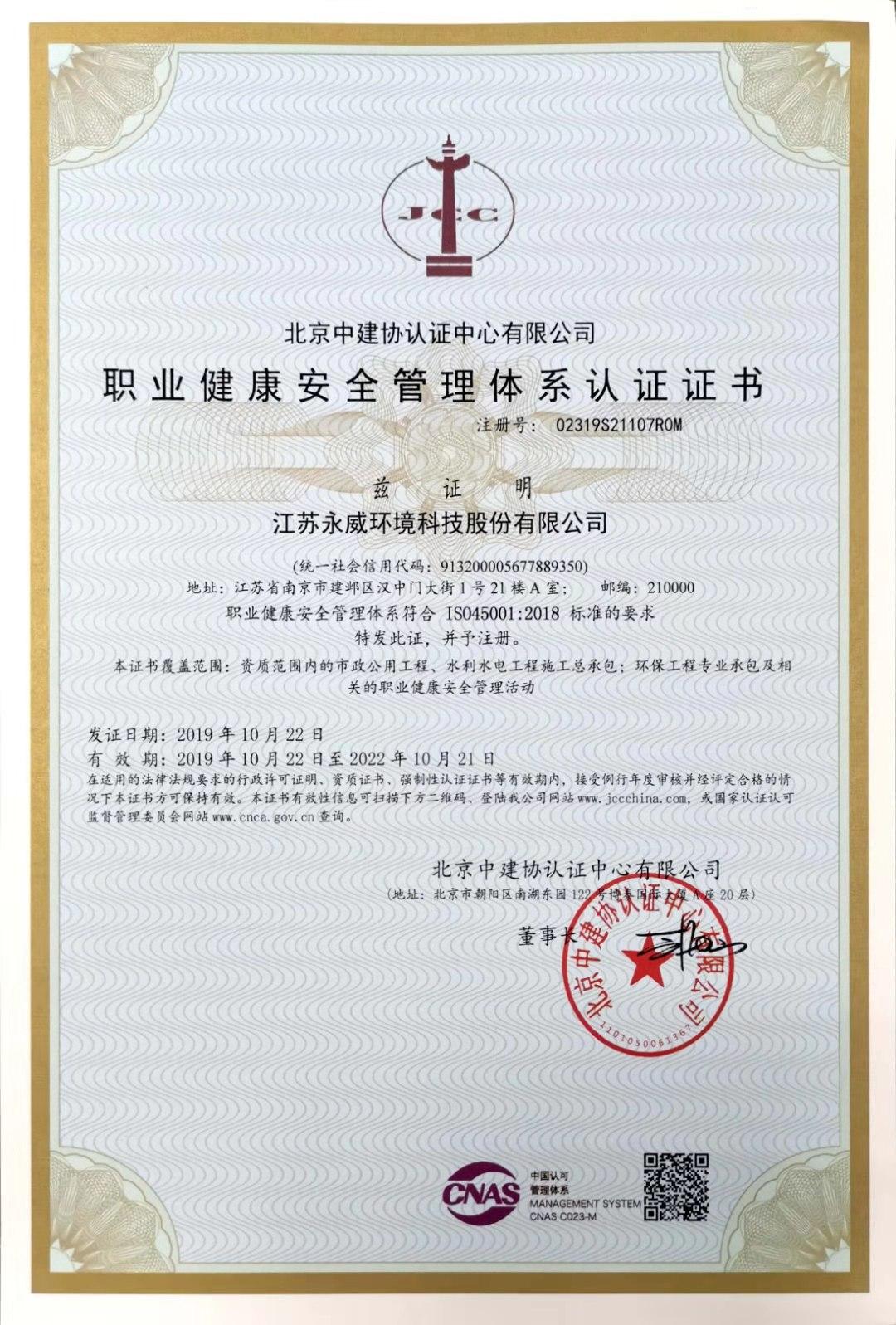 职业健康安全管理认证体系